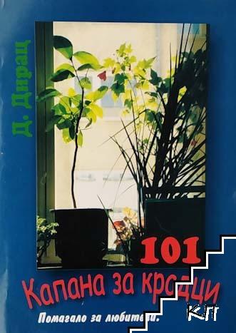 101 капана за крадци