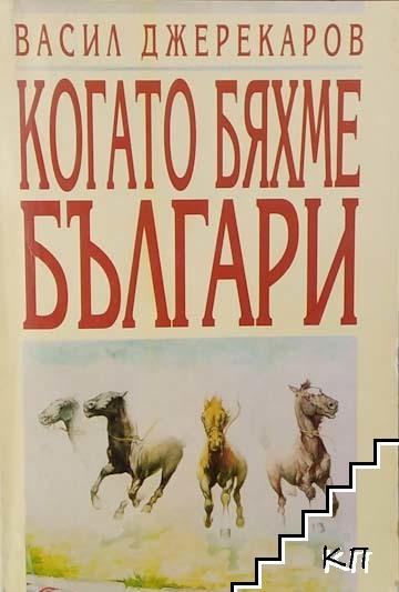 Когато бяхме българи
