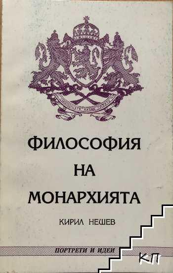 Философия на монархията