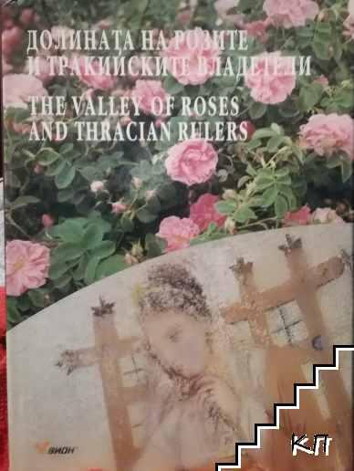 Долината на розите и тракийските владетели / The Valley of roses and thracian rulers