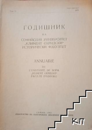 """Годишник на Софийския университет """"Св. Климент Охридски. Исторически факултет"""