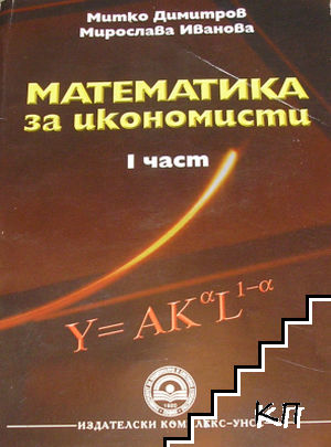 Математика за икономисти. Част 1