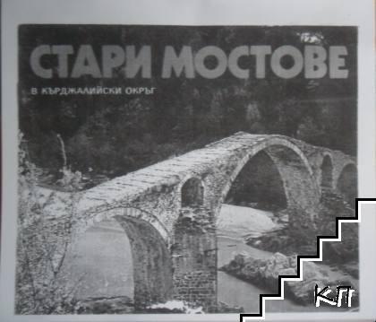 Стари мостове в Кърджалийски окръг