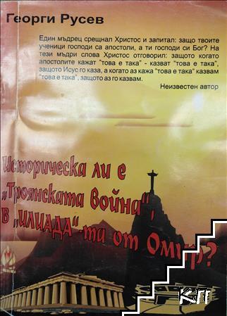 """Историческа ли е """"Троянската война"""" в """"Илиада"""" от Омир?"""