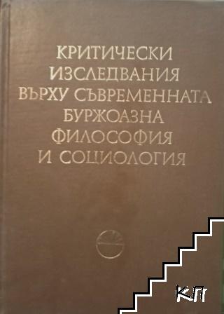 Критически изследвания върху съвременната буржоазна философия и социология. Том 1