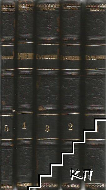 Съчинения. Томъ 1-5
