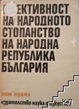 Икономика на България. Том 3: Ефективност на народното стопанство на Народна република България