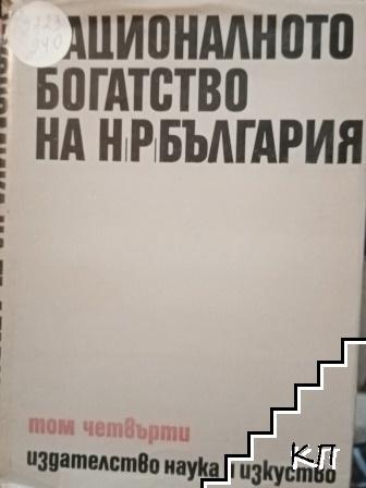 Икономика на България в шест тома. Том 4: Националното богатство на НР България