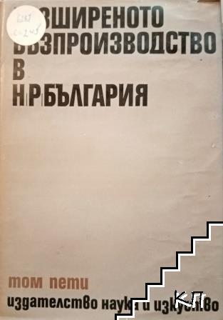 Икономика на България в шест тома. Том 5: Разширеното възпроизводство в НР България