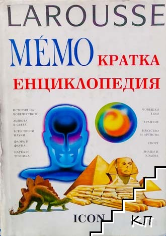 Larousse Мémo. Кратка енциклопедия