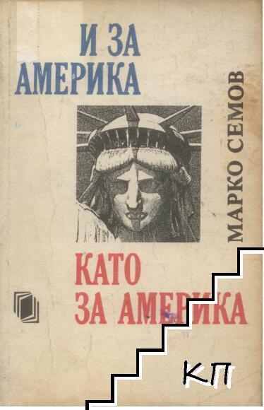 И за Америка като за Америка