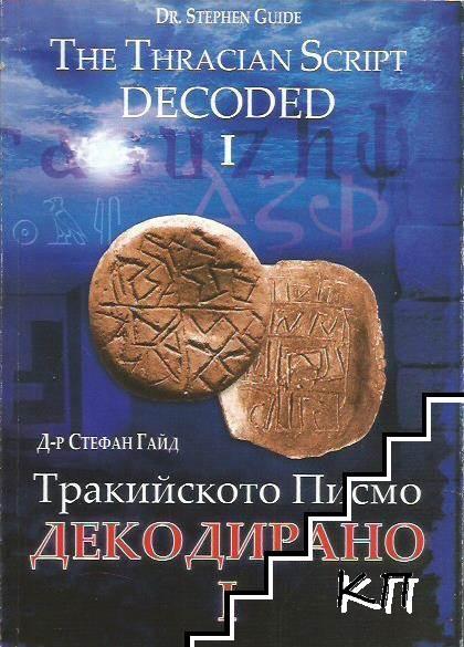 Тракийското писмо - декодирано. Част 1