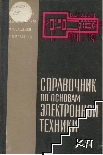 Справочник по основам электронной техники
