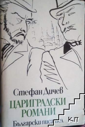Цариградски романи