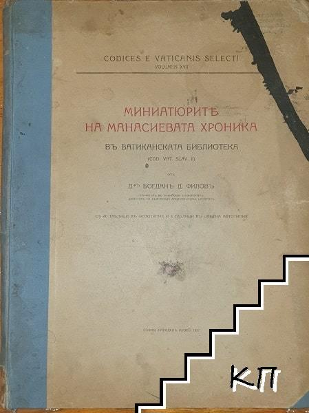 Миниатюрите на Манасиевата хроника въ Ватиканската библиотека