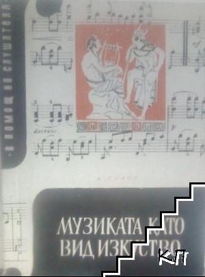 Музиката като вид изкуство
