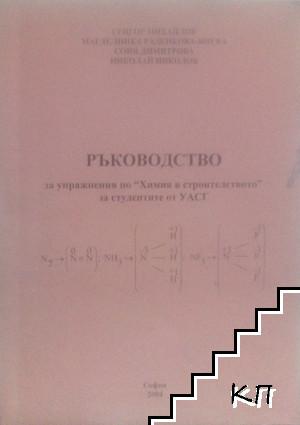"""Ръководство за упражнения по """"Химия в строителството"""" за студентите от УАСГ"""