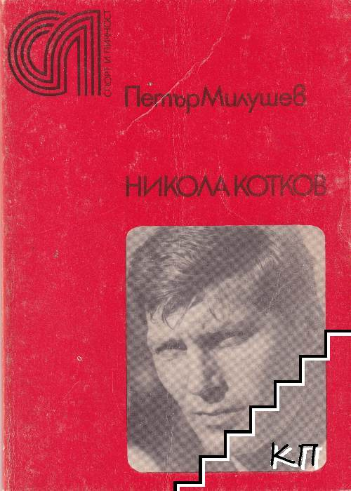Никола Котков