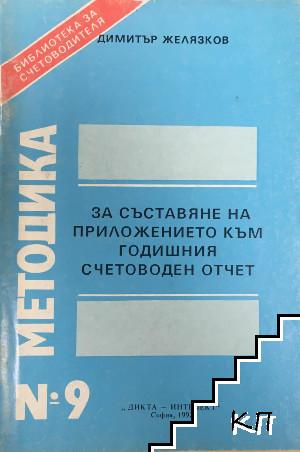 Методика за съставяне на приложението към годишния счетоводен отчет