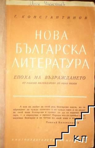 Нова българска литература