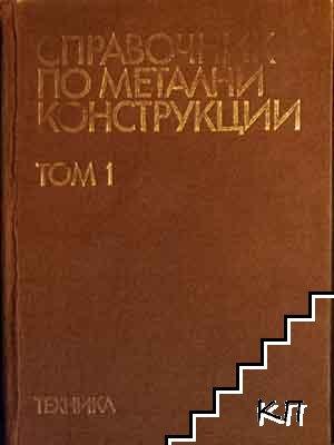 Справочник по метални конструкции. Том 1: Помощни данни за проектиране