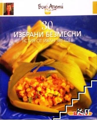 30 избрани безмесни ястия. Книга 3