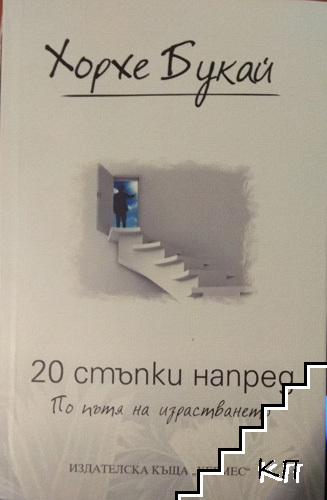 20 стъпки напред. По пътя на израстването