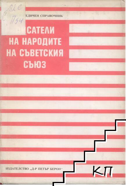 Писатели на народите на Съветския съюз