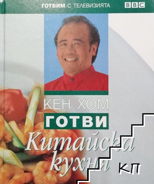 Готви китайска кухня