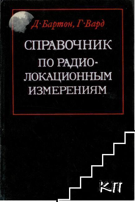Справочник по радиолокационным измерениям