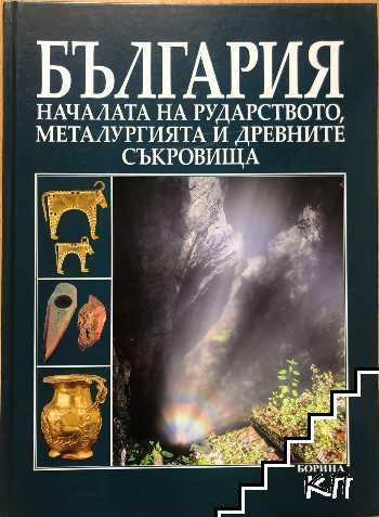 България - началата на рударството, металургията и древните съкровища