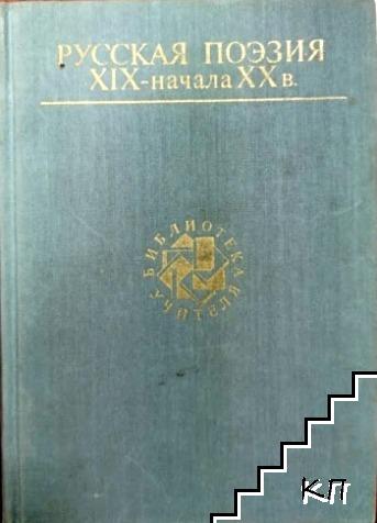 Русская поэзия XIX-начала XX в.