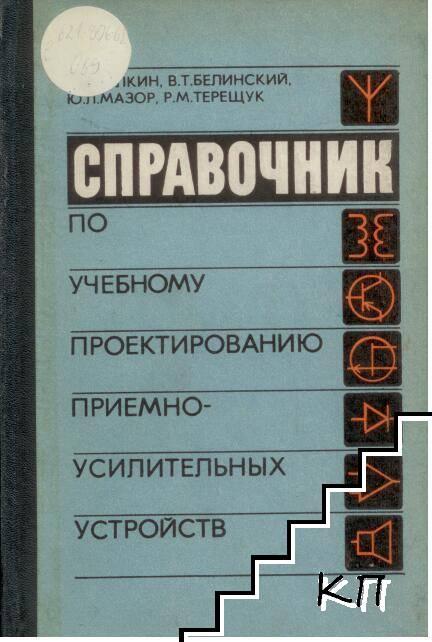 Справочник по учебному проектированию приемно-усилительных устройств