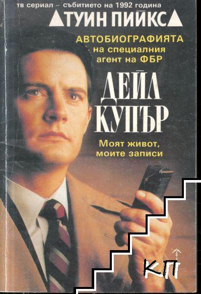 Автобиографията на специалният агент на ФБР Дейл Купър