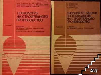 Технология на строителното производство / Сборник от задачи по технология на строителното производство
