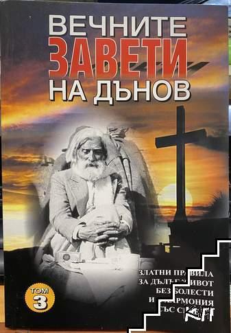 Вечните завети на Дънов. Том 3