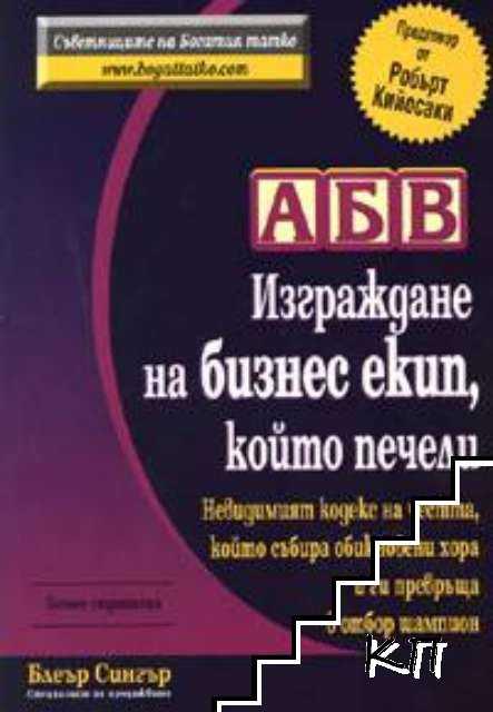 АБВ: Изграждане на бизнес екип, който печели