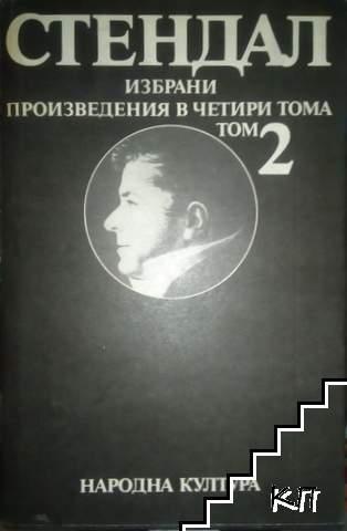Избрани произведения в четири тома. Том 2: Пармският манастир. Италиански хроники