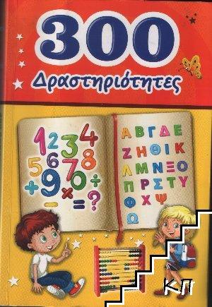 300 δραστηριότητες