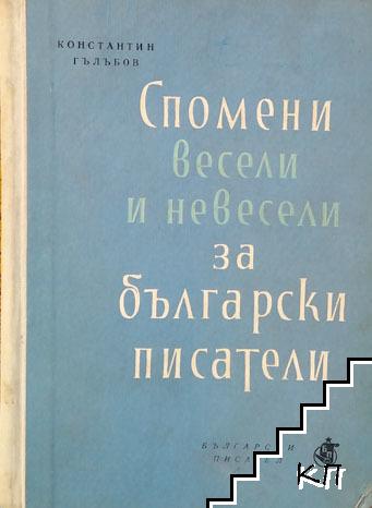 Спомени весели и невесели за български писатели