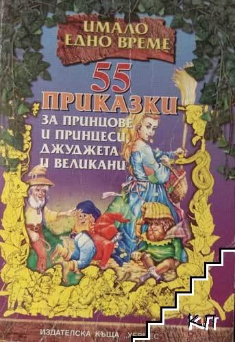 Голяма книга на приказките / 55 приказки за принцове и принцеси, джуджета и великани