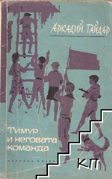 Тимур и неговата команда