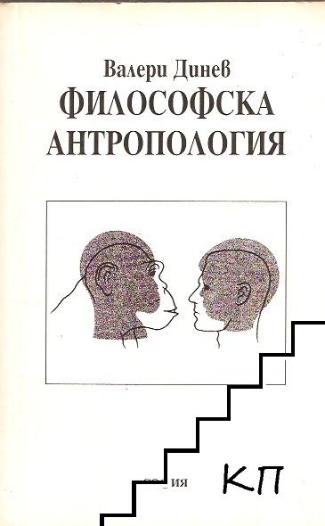 Философска антропология. Част 2