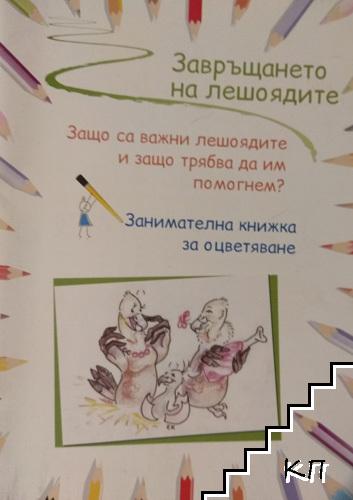 Завръщането на лешоядите / Занимателна книжка за оцветяване