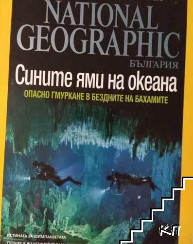National Geographic - България. Бр. 58 / август 2010