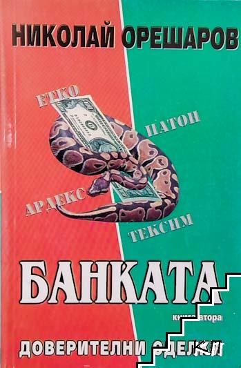 Банката. Книга 2: Николай Орешаров