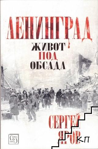 Ленинград - живот под обсада