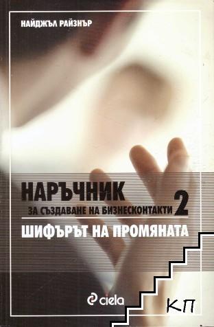 Наръчник за създаване на бизнесконтакти. Книга 2: Шифърът на промяната