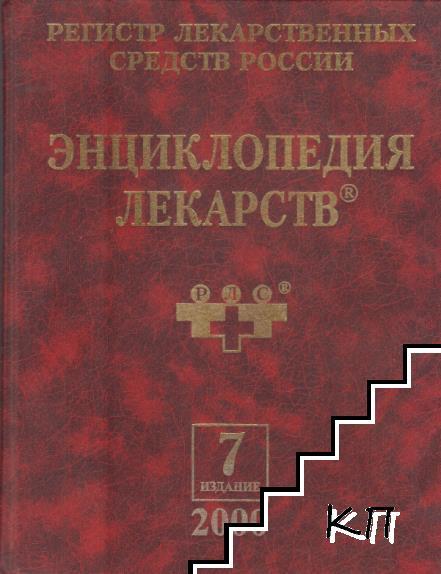 Энциклопедия лекарств