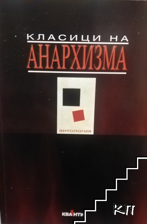 Класици на анархизма